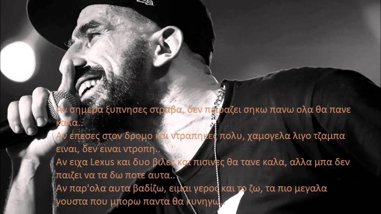 12os Pithikos - Se Euxaristw(Lyrics) Chords - Chordify