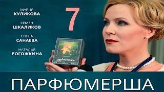 """Сериал """"Парфюмерша"""" - 7 Серия"""