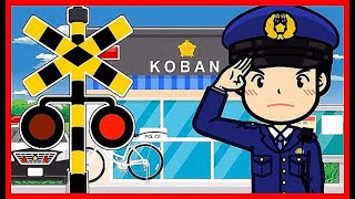 【 Police  警察 パトカー アニメ 】★I'll arrest the bad guys/ 逮捕/Police vehicle★ Railroad crossing