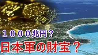 価値は1000兆円!日本軍がフィリピン全域に埋蔵したといわれる山下財宝の真実は?【海外の反応】