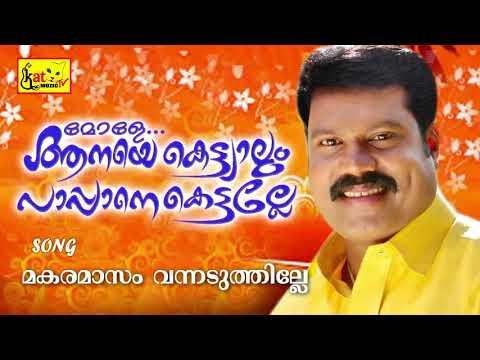 Mole Anaye Kettiyalum Pappane Kettalle | മകരമാസം| Kalabhavan Mani