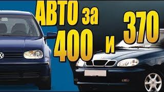 Автоевротур в Литву !! Гольф за 400 и Ланос за 370 евро!