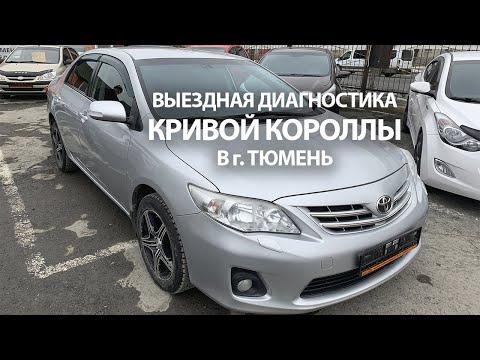 Выездная диагностика Toyota Corolla в Тюмени  Автоподбор Эксперт Авто