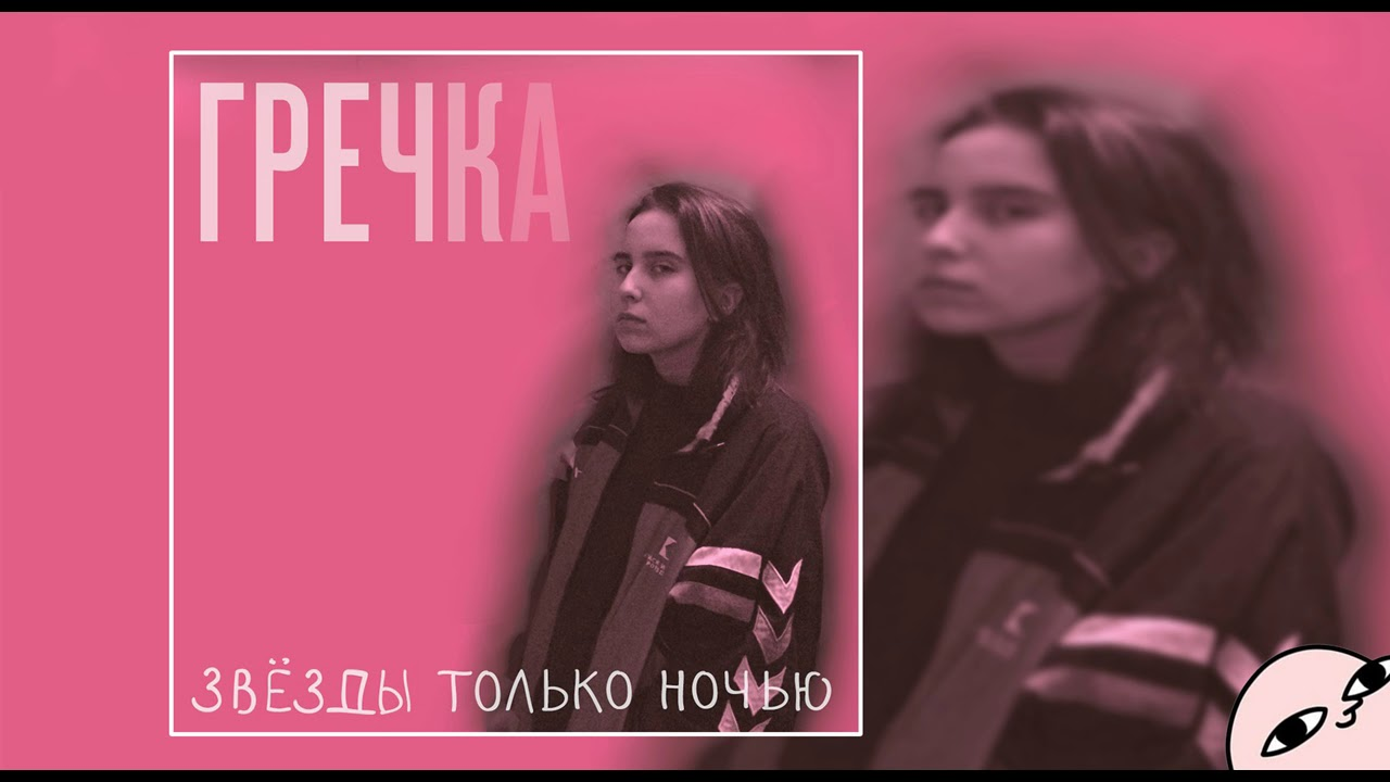 grecka-lubi-mena-lubi-2017-muzykalnyj-bunker