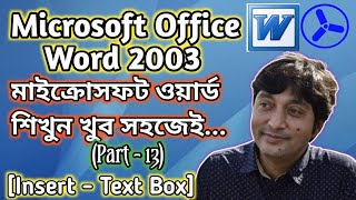 Microsoft Office Word 2003 INS…