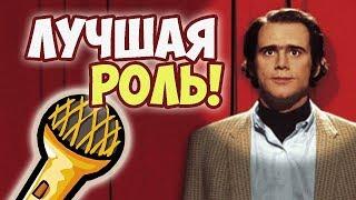 Кино-обзор ▶ ДЖИМ КЕРРИ в фильме