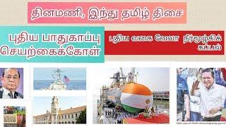 May 7  Dinamani, hindu Current Affairs மே 7 தினமணி, இந்துதமிழ் தெளிவான நடப்பு நிகழ்வுகள்