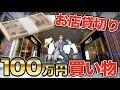渋谷PARCO貸し切って100万円分服買う。