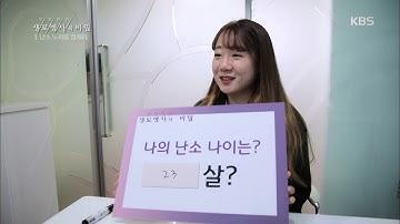 생로병사의 비밀 - 나의 난소 나이는?. 20180418