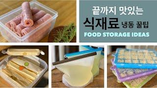 똑똑한 식재료 냉동 정리법 • 가공식품 냉동 보관 꿀팁…