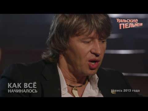 Уральские Пельмени о Сергее Нетиевском