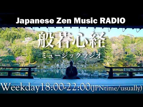 【作業用BGM】般若心経ミュージックラジオ/  Japanese Zen Music RADIO  [buddhism, relax, meditation]