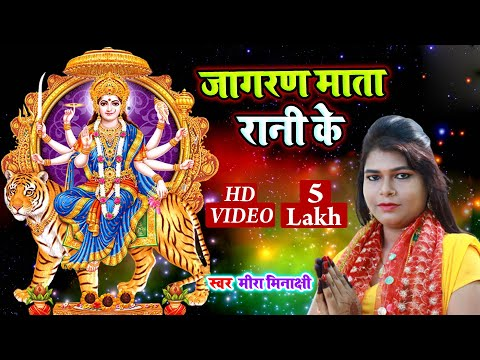 मिरा मीनाक्षी के अवाज मे माता रानी का गुनगान #JAGRAN MATA RANI KE #Mira Minakshi(Devi Jagran)