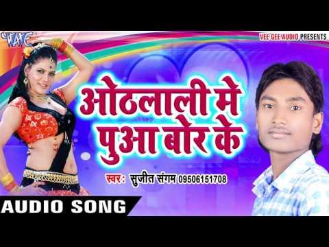 होटलाली में पुआ बोर के - Nanhaka Devarwa - Sujit Sangam - Bhojpuri Hot Songs 2017 New