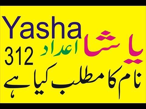 Yasha Name Mening Yasha Naam Ka Matlab Kya Hai Asim Ali Tv