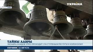 Секреты большой колокольни Киево-Печерской Лавры
