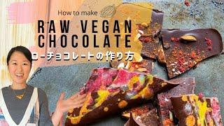 ヴィーガンローチョコレートの作り方