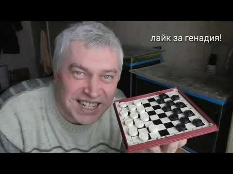 Геннадий Горин рассказывает , как нужно играть в шашки. Как черные победили?