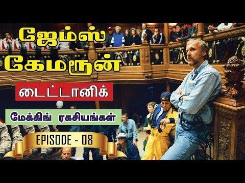 ஜேம்ஸ் கேமரூன் - 'டைட்டானிக்' மேக்கிங் ரகசியங்கள்   Episode 08   James Cameron Tamil   Titanic Tamil Mp3