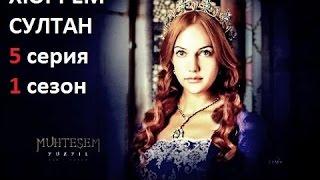 Хюррем Султан 5 серия 1 сезон  (Hurrem Sultan)