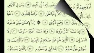 أجمل تلاوة سورة المعارج ماهر المعيقلي.mp4