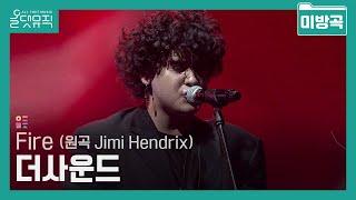 [올댓뮤직 미방곡] 더사운드 (The Sound) - Fire (원곡 Jimi Hendrix)