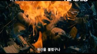 [콤플렉스] 예고편 - Kuroyuri danchi (2013) trailer (Kor)