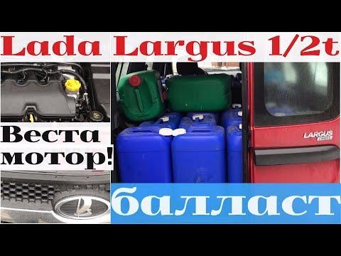 Новый Lada Largus с двигателем от Весты под полной нагрузкой