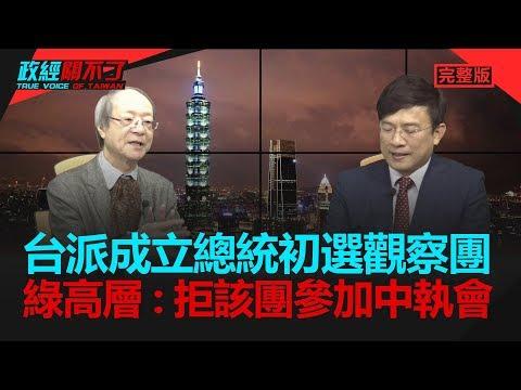 政經關不了(完整版) 2019.05.20