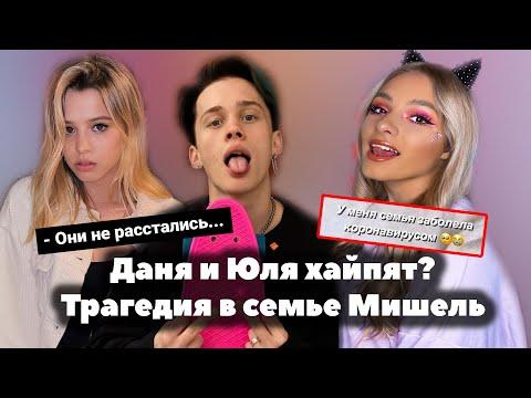 Даня Милохин и Юля Гаврилина хайпят на расставании? / Что случилось в семье Мишель Кеннелли XO Team?