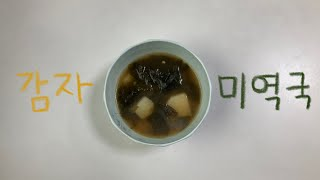 [비건선생] 요리 | 감자미역국('비보쇼 기장미…