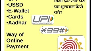 bina internet paise ki lenden kaise kare   upi ussd e wallet cards aadhar bhim app