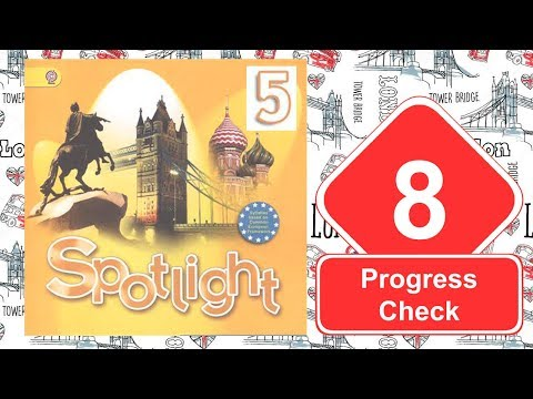 Spotlight 5. Модуль 8. Progress Check 8.