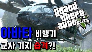 [GTA5 모드] 아바타 비행기 모드