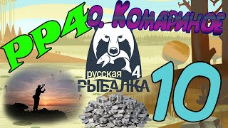 Русская рыбалка 4 ЛУЧШИЙ ФАРМ ДЛЯ НОВИЧКА НА о. Комариное
