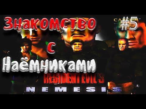 Resident Evil 3 Nemesis Прохождение на сложном #5 Знакомство с наёмниками