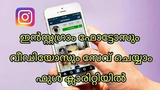 How to save photos and videos from Instagram with full clarity [Malayalam]