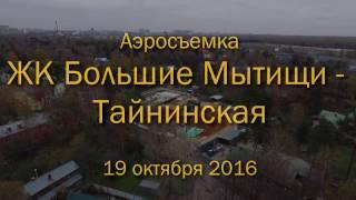 видео ЖК Большие Мытищи - Тайнинская