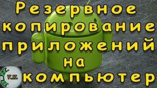Резервное копирование пользовательских приложений с устройства ОС Android на компьютер