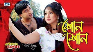 Shono Shono | Koti Takar Prem | Shakib Khan | Apu Biswas | Bangla Movie Song | FULL HD