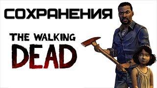 Не работают сохранения в The Walking Dead The Game 400 Days | Complandia(Что делать, если игра Ходячие мертвецы 400 Дней (The Walking Dead The Game 400 Days) не видит сохранений в папке и постоянно..., 2014-06-15T16:46:31.000Z)