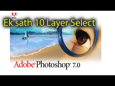 #photoshop 7.0 Me 10 Layer Kaise Select Karein.. By.. Free Main Sikho