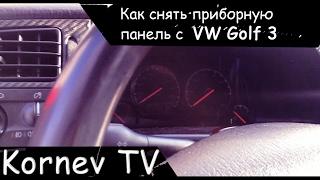 Removing the instrument panel vw golf 3 | Kornev TV | Removing tidy golf 3
