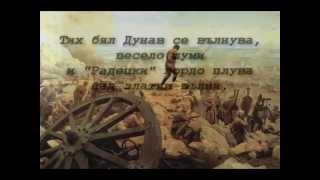 Възрожденски песни- караоке