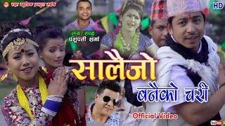 New Salaijo Song  Banai Ko Chari _Singer Cholendra Poudel & Manju Bk Ft Aarushi Magar &Prakash Saput