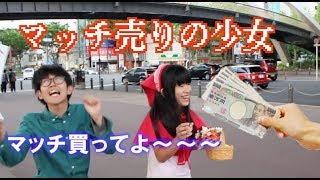 """小学生(5年生)の""""せなちゃん""""という女の子が、来年世界一周に行くた..."""