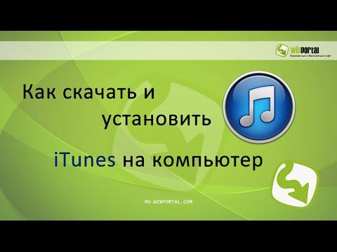 Как скачать и установить iTunes на компьютер | Winportal Россия
