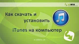 Как скачать и установить iTunes на компьютер | Winportal Россия(Скачать iTunes можно бесплатно и без регистрации по ссылке: http://ru.winportal.com/itunes/download iTunes является популярным..., 2015-02-24T21:31:30.000Z)