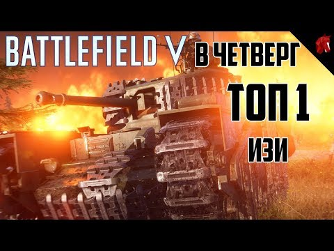 ТОП 1 В BATTLE ROYALE FIRESTORM (BATTLEFIELD V в четверг)