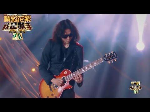 我是歌手4 梁翘柏乐队吉他手Tommy 黄仲贤solo【官方超清版】